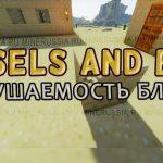 Мод «CHISELS AND BITS» — разрушаемость блоков в Майнкрафт 1.12.2/1.11.2