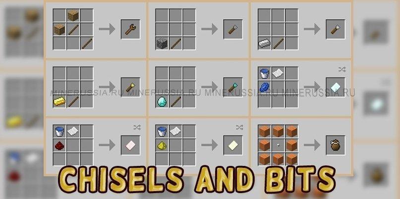 """Мод """"CHISELS AND BITS"""" - разрушаемость блоков в Майнкрафт 1.12.2/1.11.2"""