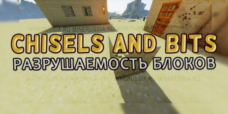 Мод «CHISELS AND BITS»— разрушаемость блоков вМайнкрафт 1.12.2/1.11.2