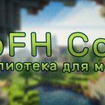 Библиотека для модов TeamCoFH's «CoFH Core» для Майнкрафт 1.12.2/1.11.2