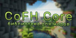 Cofh Core