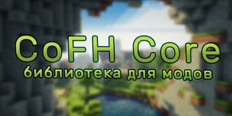 Библиотека для модов TeamCoFH's «CoFH Core» для Майнкрафт1.12.2/1.11.2
