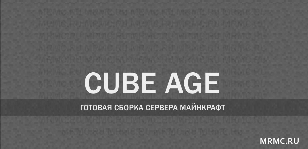 "Сборка сервера ""Cube Age"" для Майнкрафт 1.12.2 - 1.8"