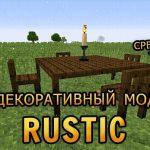 Декоративный мод «Rustic» для Майнкрафт 1.13/1.12.2/1.11.2