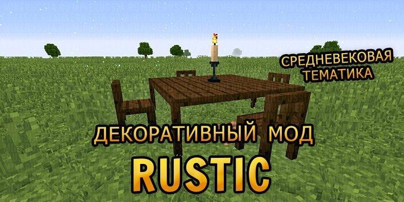 Средневековый декоративный мод Rustic для Майнкрафт 1.12.2