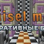Мод на декоративные блоки «Chisel» Майнкрафт 1.12.2/1.11.2