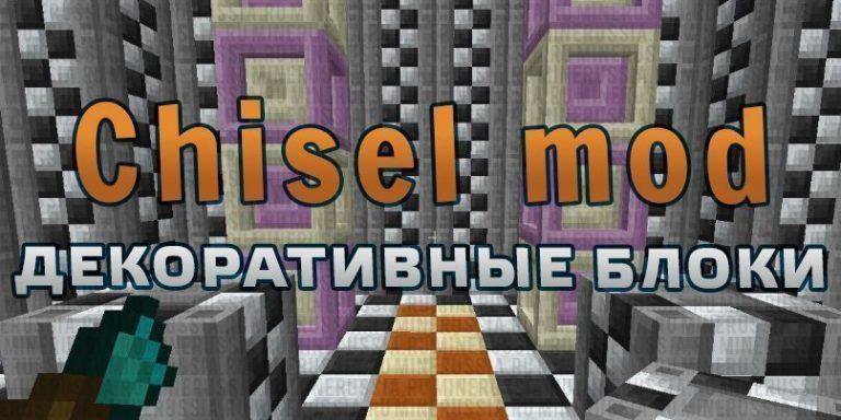Мод «Chisel» Майнкрафт1.12.2/1.11.2