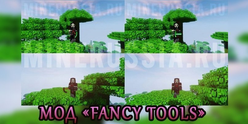 Демонстрация инструментов FancyTools для майнкрафт 1.12.2