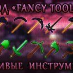 Мод на красивые инструменты «Fancy Tools» для Майнкрафт 1.12.2/1.11.2