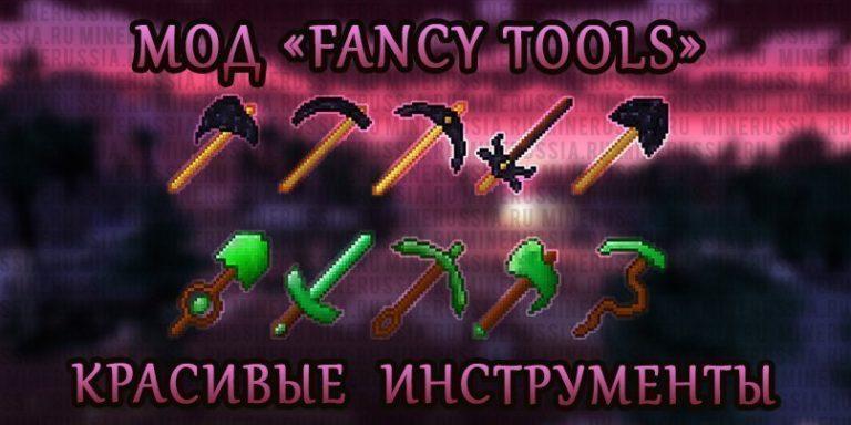Мод накрасивые инструменты «Fancy Tools» для Майнкрафт 1.12.2/1.11.2
