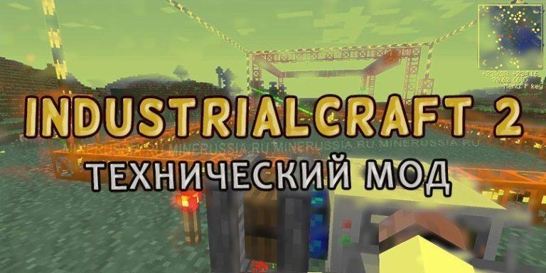 Технический мод Industrial Craft 2 Minecraft 1.12.2/1.11.2