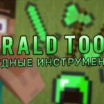 Мод на изумрудные инструменты «Emerald Tools» для Майнкрафт 1.13/1.11.2/1.7.10