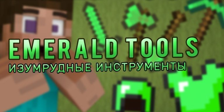 Мод наизумрудные инструменты «Emerald Tools» для Майнкрафт 1.13/1.11.2/1.7.10