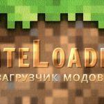 Загрузчик модов LiteLoader для Майнкрафт 1.13/1.12.2/1.11.2