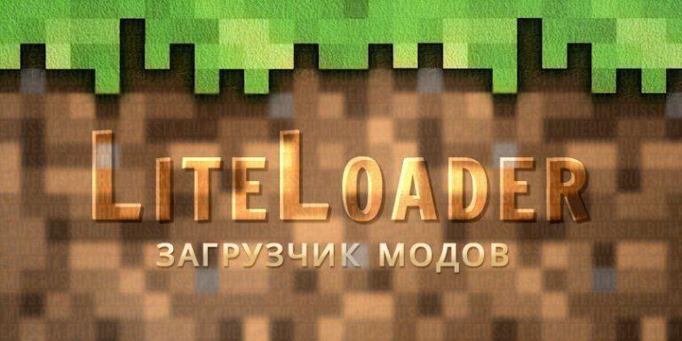 Загрузчик модов LiteLoader для Майнкрафт1.13/1.12.2/1.11.2