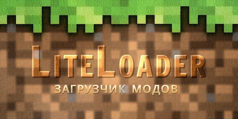 liteloader - загрузчик модов для майнкрафт