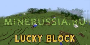 "Мод ""Lucky Block"" на лаки блоки в Майнкрафт 1.12.2"