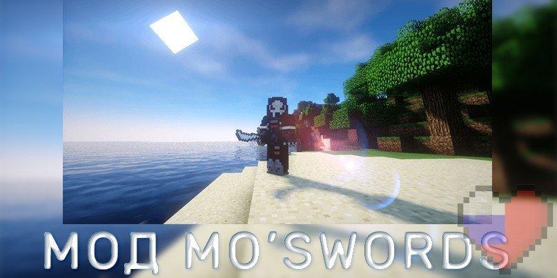Мод на мечи «MO' SWORDS» дляМайнкрафт - скриншот 3