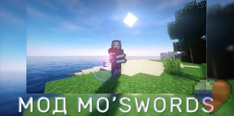 Мод на мечи «MO' SWORDS» дляМайнкрафт - скриншот 5