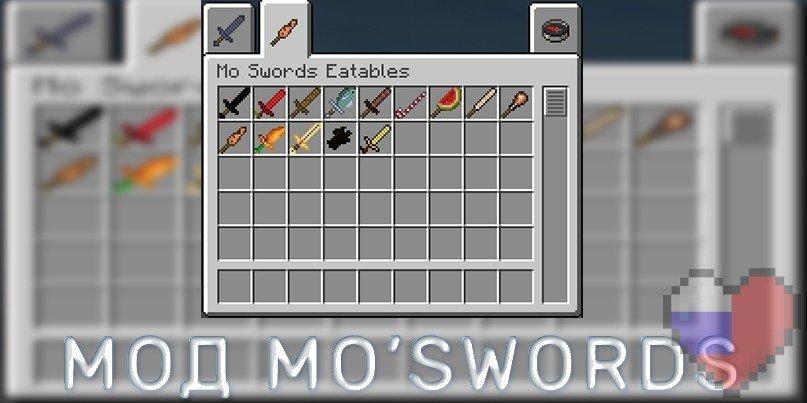 Мод на мечи «MO' SWORDS» дляМайнкрафт - скриншот 6
