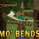 Мод на анимацию движения «Mo' Bends» для Майнкрафт 1.13/1.12.2/1.11.2