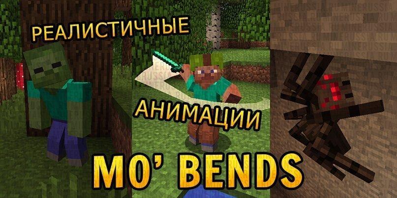 Мод на анимацию движения «Mo' Bends» для Майнкрафт1.12.2/1.11.2