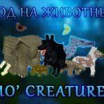 Мод на животных «Mo' Creatures» для Майнкрафт 1.13/1.12.2/1.7.10