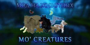 Mo'Creatures - мод на животных для майнкрафт 1.12.2