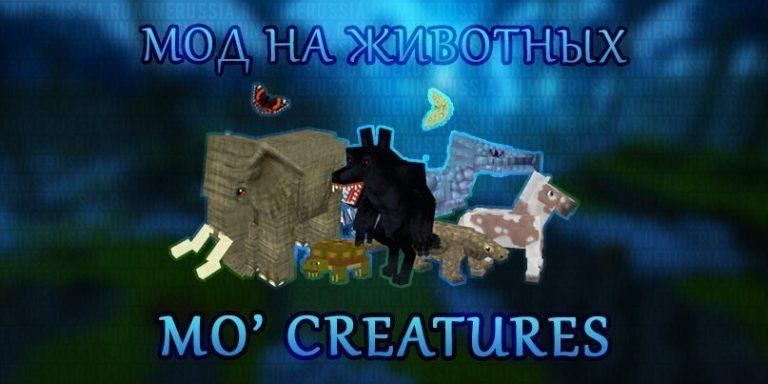 Мод на животных «Mo' Creatures» дляМайнкрафт