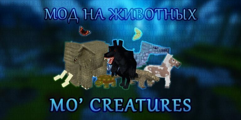 Мод наживотных «Mo' Creatures» для Майнкрафт