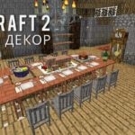 Мод на декор DecoCraft 2 для Майнкрафт 1.13/1.12.2/1.11.2