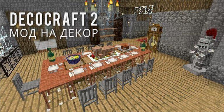 Мод на декор DecoCraft 2 для Майнкрафт1.12.2/1.11.2/1.8.9