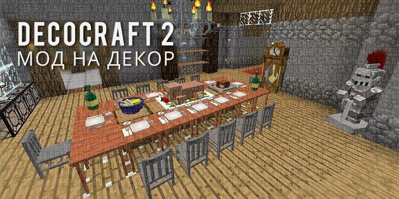 Мод надекор DecoCraft 2 для Майнкрафт 1.12.2/1.11.2/1.8.9