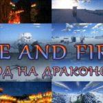 Мод на драконов «Ice And Fire» для Майнкрафт 1.13/1.12.2/1.11.2