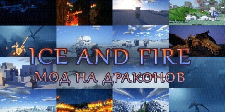 Мод на драконов «Ice And Fire» для Майнкрафт1.12.2/1.11.2/1.10.2