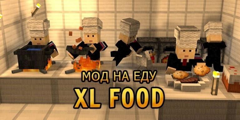 Мод наеду «XL Food» для Майнкрафт1.15.1/1.14.4/1.12.2