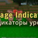 Мод на индикаторы урона «Damage Indicators» для Майнкрафт 1.13/1.12.2/1.11.2