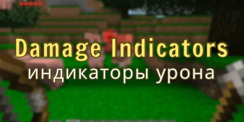 Мод на индикаторы урона Damage Indicators для Майнкрафт
