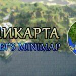 Мод на миникарту Rei's Minimap для Майнкрафт 1.13/1.12.2/1.11.2