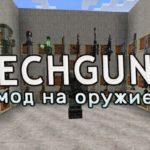 Мод на оружие, технику и NPC  «Techguns» для Майнкрафт 1.13/1.12.2/1.7.10