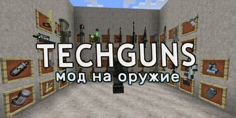 Мод наоружие «Techguns» для Майнкрафт 1.12.2/1.7.10