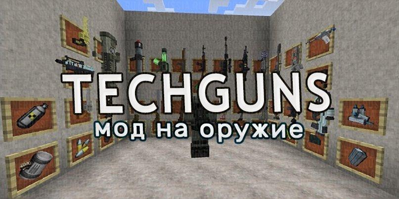 Мод на оружие TechGun 1.12.2/1.7.10