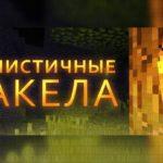 Мод на реалистичные факела «Realistic Torches» для Майнкрафт 1.13/1.12.2/1.11.2