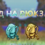 Мод на рюкзаки «Iron Backpacks» для Майнкрафт 1.13/1.12.2/1.11.2