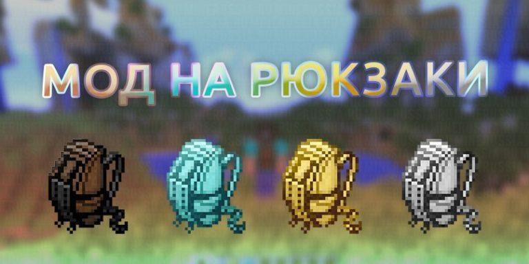 Мод на рюкзаки «Iron Backpacks» для Майнкрафт1.12.2/1.11.2