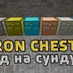 Мод на сундуки «Iron Chests» для Майнкрафт 1.13/1.12.2/1.11.2