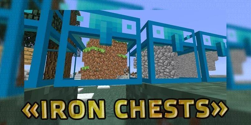 Кристальные сундуки из мода Iron Chests
