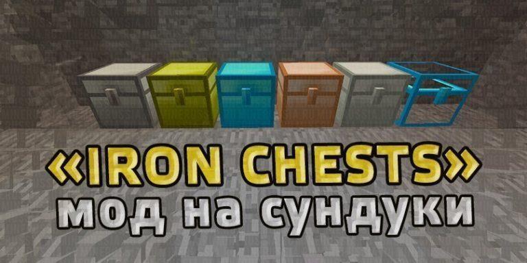 Мод Iron Chests для Майнкрафт1.16.4/1.14.4/1.12.2