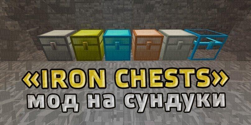 """Мод на сундуки """"Iron Chests"""" для Майнкрафт 1.12.2"""