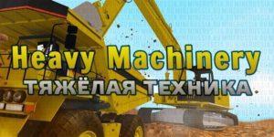 Мод на тяжёлую технику - Heavy Machinery